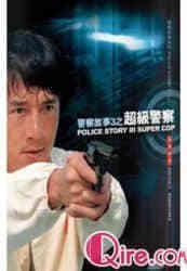 警察故事1-3
