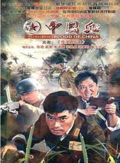 中国血/生死归途