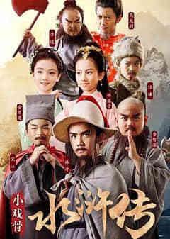 小戏骨:水浒传/小戏骨之水浒传