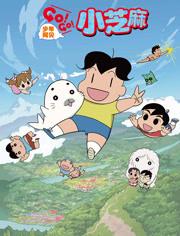 少年阿贝 GO!GO!小芝麻第二季