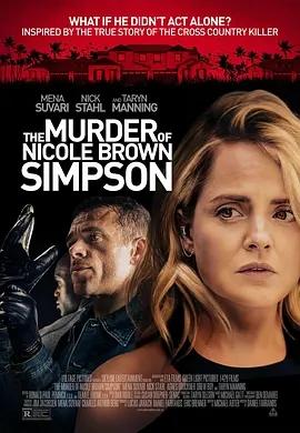 妮可布朗辛普森的谋杀案