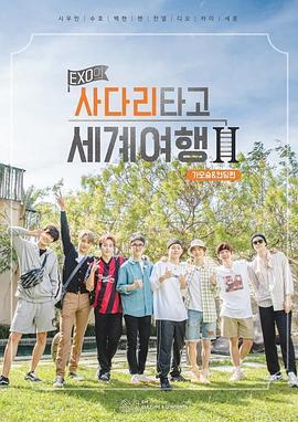 EXO的爬着梯子世界旅行第二季