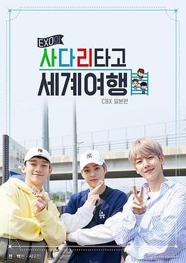 EXO的爬着梯子世界旅行第一季
