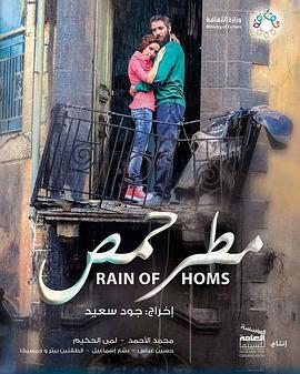 霍姆斯之雨