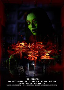 第46号密室