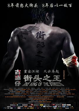 街头之王2012