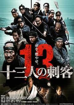 十三刺客2010