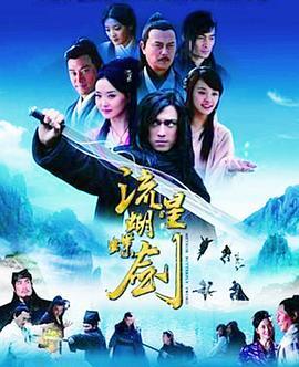 流星蝴蝶剑2010