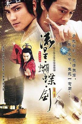 流星蝴蝶剑2002