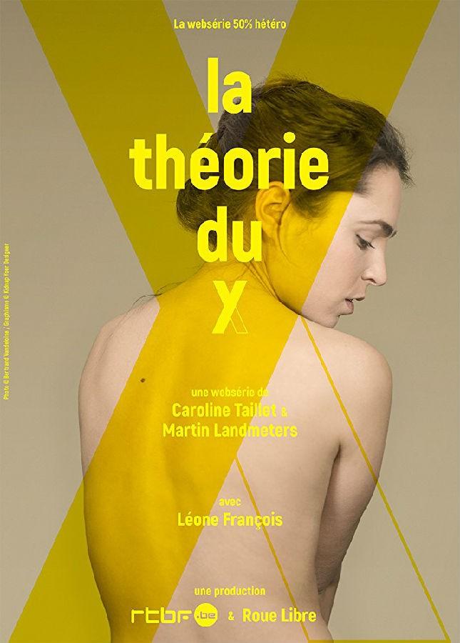 Y理论第二季