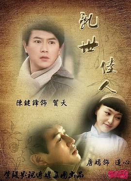 乱世佳人[2011]