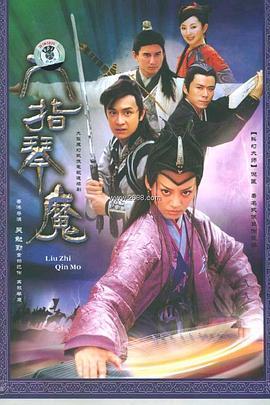 六指琴魔2003