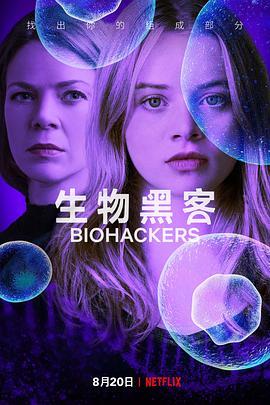 生物黑客第一季