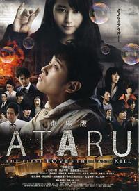 Ataru电影版