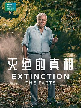 灭绝的真相