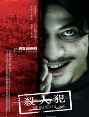 杀人犯[2009]