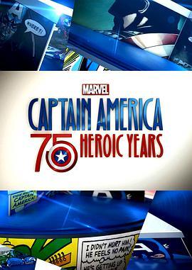 美国队长:75周年英雄史