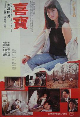 喜宝1988