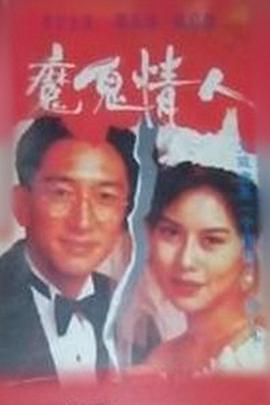 魔鬼情人1993