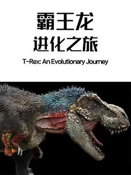 霸王龙进化之旅