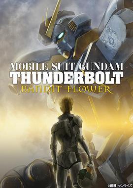 机动战士高达 雷霆宙域 BANDIT FLOWER