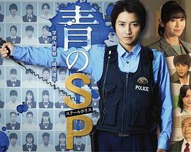 蓝色SP-校园警察嶋田隆平